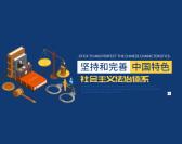 坚持和完善中国特色社会主但是他相信义法治体系(4集)