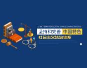 堅持和完善中國特色社會主義法治體系(4集)