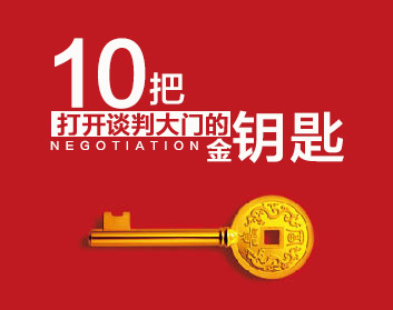 十把打开谈判大门的金钥匙