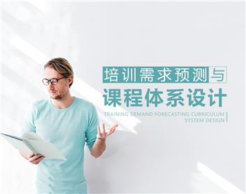 企业如何规划培训课程体系(2集)