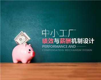 中小工厂绩效与薪酬机制设计(3集)