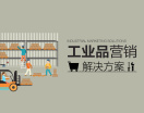 工業品營銷解決方案(3集)