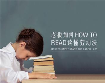 老板如何读懂劳动法(3集)