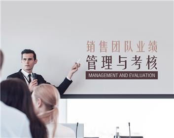 销售团队业绩管理与考核(5集)