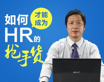 如何才能成为HR的抢手货(2集)