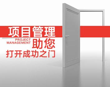 项目管理助您打开成功之门(3集)