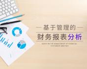 基于管理的財務報表分析(7集)