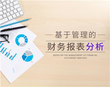 基于管理的财务报表分析(7集)