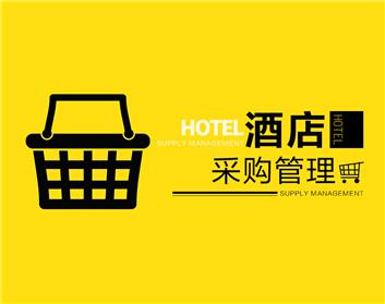 提升采购管理技能,降低酒店营运成本(2集)