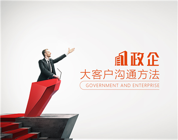 政企大客户沟通方法(2集)