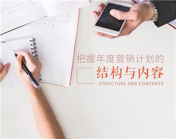 把握年度营销计划的结构与内容