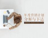 年度營銷計劃分解與下達(2集)
