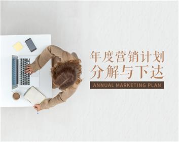 年度营销计划分解与下达(2集)