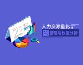 人力资源量化管理与数据分析(3集)