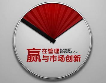 赢在管理与市场创新(2集)