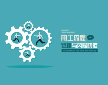 用工流程管理風險防范(4集)