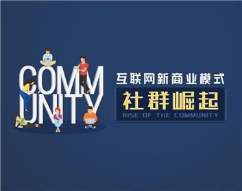 互联网新商业模式—社群崛起(4集)