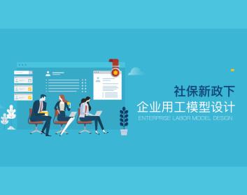 社保新政下企業用工模型設計(3集)