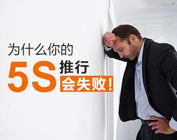 为什么你的5S推行会失败