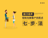 金口话术-轻松化解客户抗拒点七步法(3集)