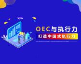 OEC与执行力-打造中国式执行力(4集)