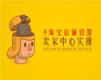 淘宝店铺设置-卖家中心实操(5集)