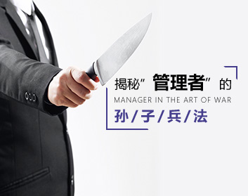 揭秘管理者的孙子兵法(5集)