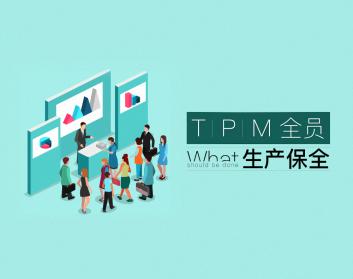 TPM全员生产保全(3集)