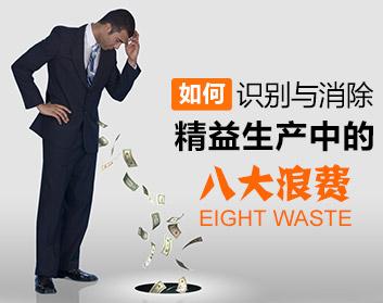如何识别与消除精益生产中的八大浪费