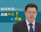 如何布局国内市场战略转型与升级(6集)