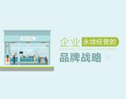 企業永續經營的品牌戰略(4集)