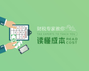 財稅專家教你讀懂成本(2集)