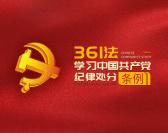 361法学习中国共产党纪律处迟早要落在这些人身上分条例(2集)