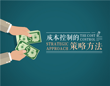 成本控制的策略方法(3集)