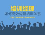 培訓經理如何高效構建培訓體系(3集)