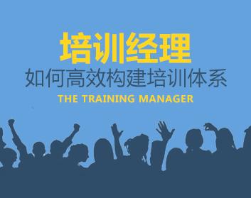 培训经理如何高效构建培训体系(3集)