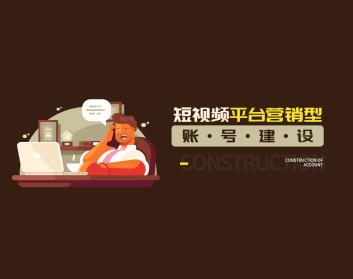 短視頻平臺營銷型賬號建設(3集)