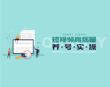 短視頻高質量養號實操(2集)