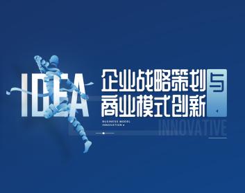 企業戰略策劃與商業模式的創新(3集)