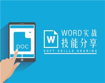 Word实战技能分享(2集)