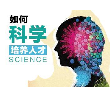 如何科学培养人才(2集)