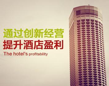 通過創新經營,提升酒店盈利