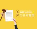 企業財務法律風險與合同管理(4集)