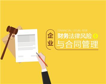 企业财务法律风险与合同管理(4集)