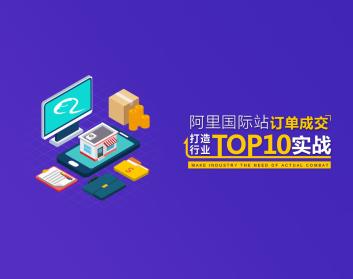 阿里国际站订单成交-打造行业Top10实战(3集)