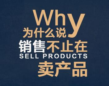 为什么说销售不止在卖产品(7集)