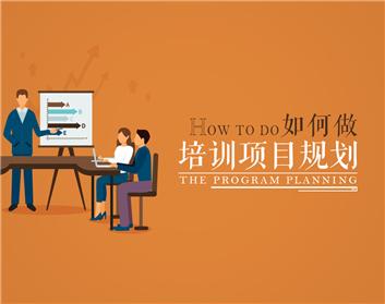 如何做培训项目规划(2集)