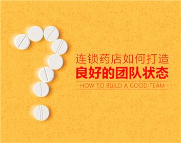 连锁药店如何打造良好的团队状态(3集)