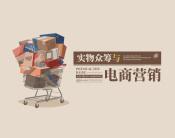 實物眾籌與電商營銷(4集)