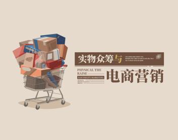 实物众筹与电商营销(4集)